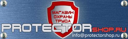 магазин охраны труда Протекторшоп в Екатеринбурге